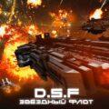 Гайды, секреты прохождения к игре DSF Звёздный флот