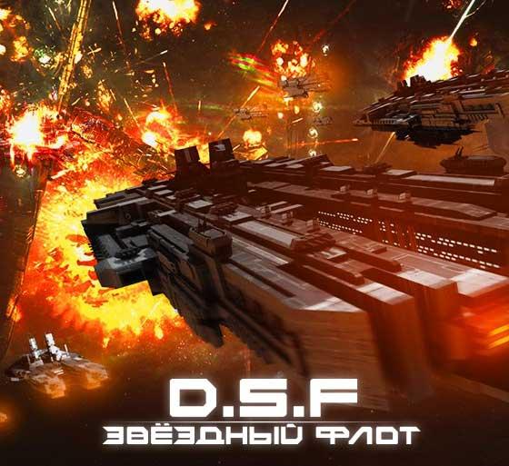 DSF-gameli-1f