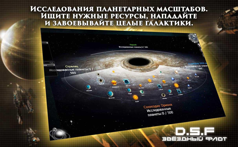 Скриншот к игре DSF Звёздный флот