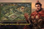 Скриншоты к игре Властители