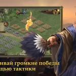 Скриншоты к игре Властители Древнего Мира
