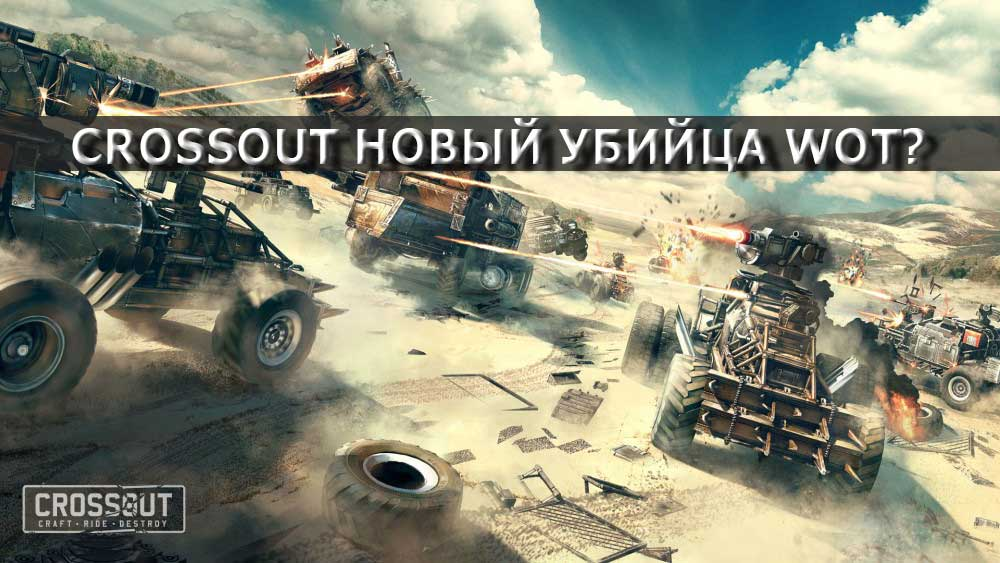 Crossout_gameli-5f