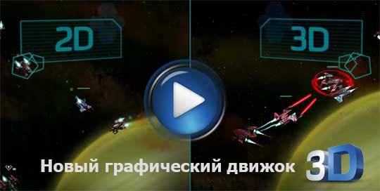 Видео обзор нового 3Д движка