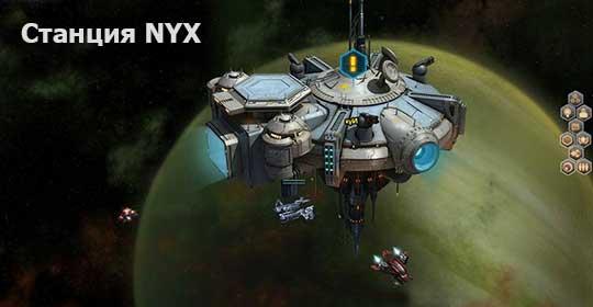 Станция NYX