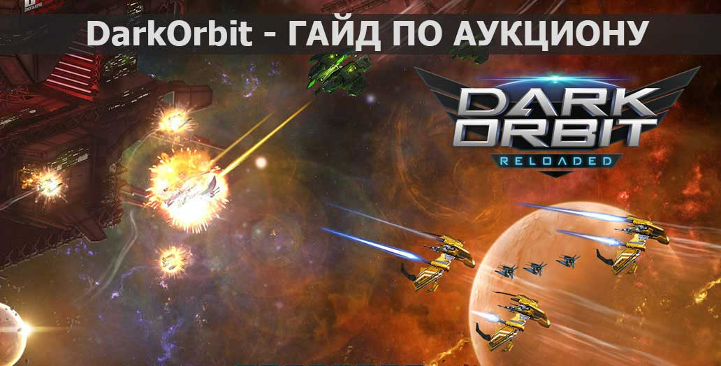 DarkOrbit_guide3_gameli-1f