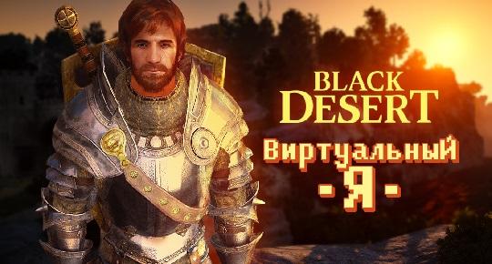 """Прохождение конкурса """"Виртуальный я"""" в Black Desert"""