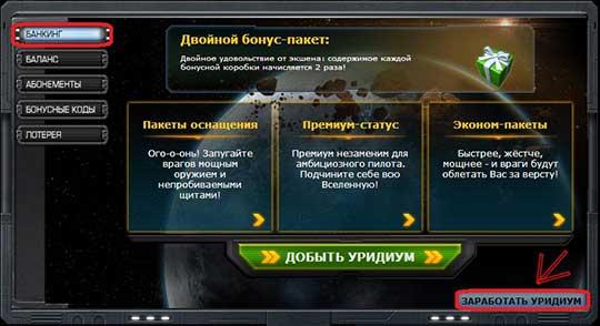 скриншоты DarkOrbit