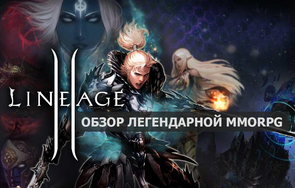 lineage2_gameli_2f
