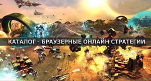 online_strategy_brauzer_gameli_1f