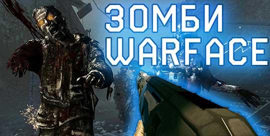 Warface зомби