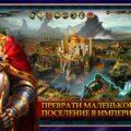 Игра Империй – обзор!