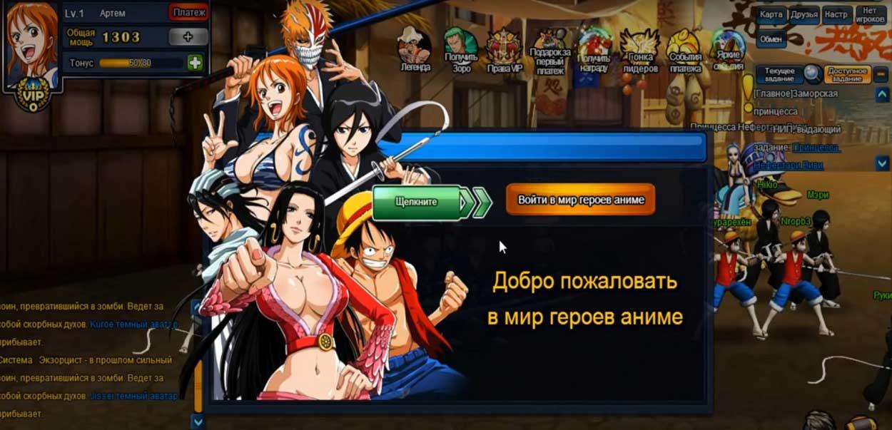 Скриншот к игре Герои Аниме