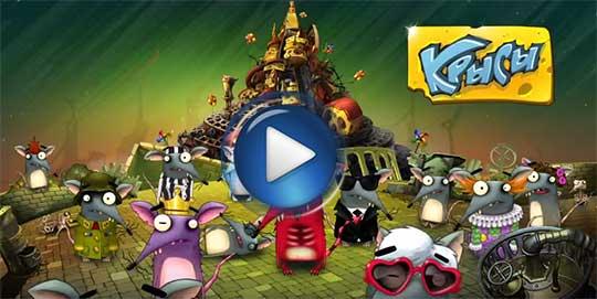Официальный видео трейлер к игре Крысы Online