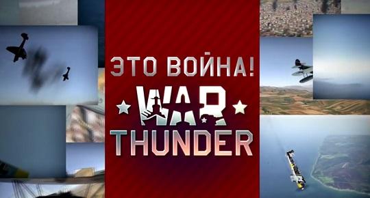 Лучшие моменты в игре War Thunder