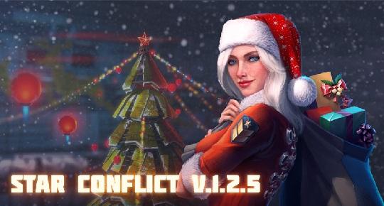 Очередное обновление для Star Conflict