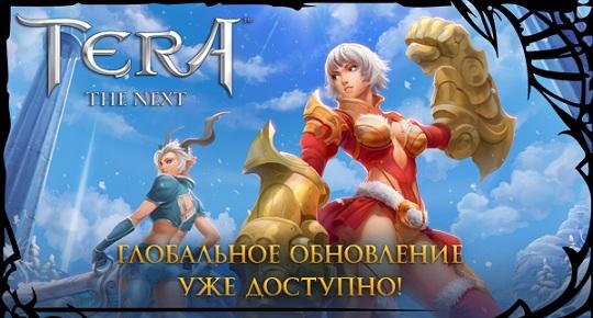 Глобальное обновление для TERA Online