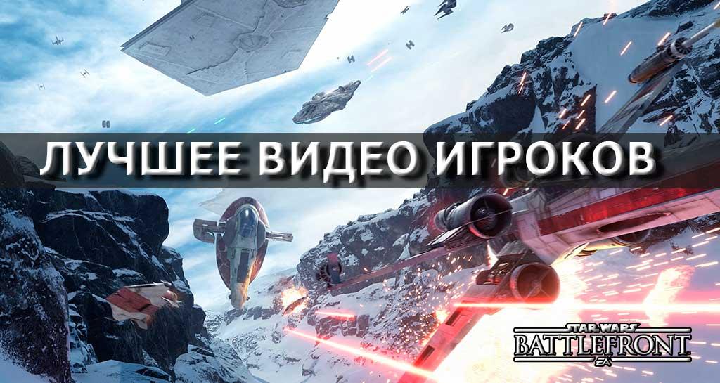 Star_Wars_Battlefront2015_video-1f