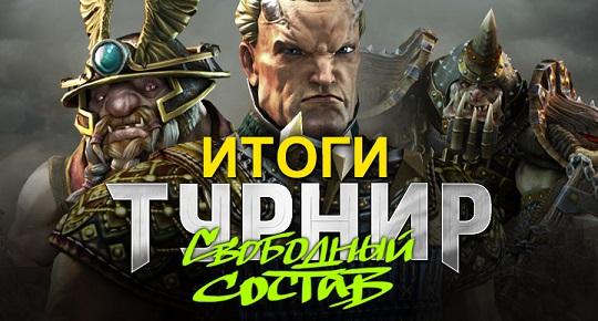 """Итоги турнира """"Свободный состав"""" в рамках PANZAR"""