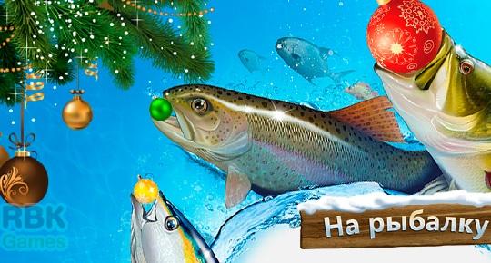 Рождество в На рыбалку