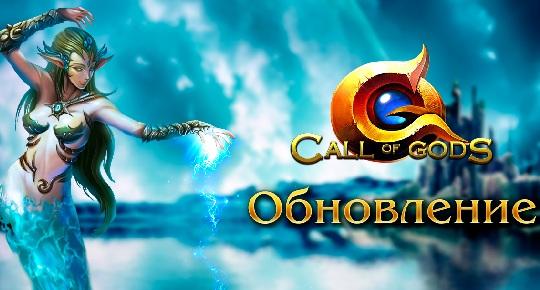Обновление игры Call of Gods от 28 января