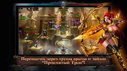 скриншоты Проклятый Трон