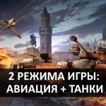 WarThunder_gameli2016-2-2f