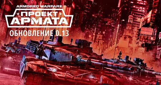 Armored Warfare: Проект Армата обновление 0.13