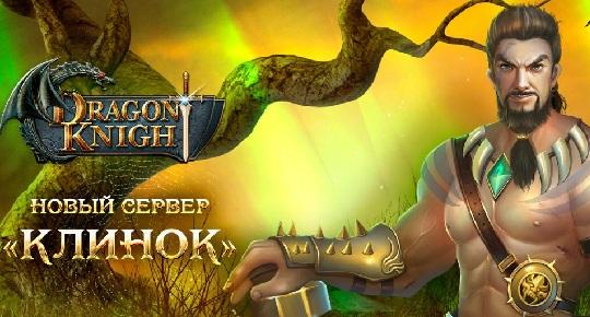 Свеженький сервер КЛИНОК для игры Dragon Knight