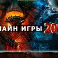 Онлайн игры 2016 года
