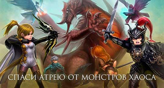 Ивент Пришествие Монстров в Aion
