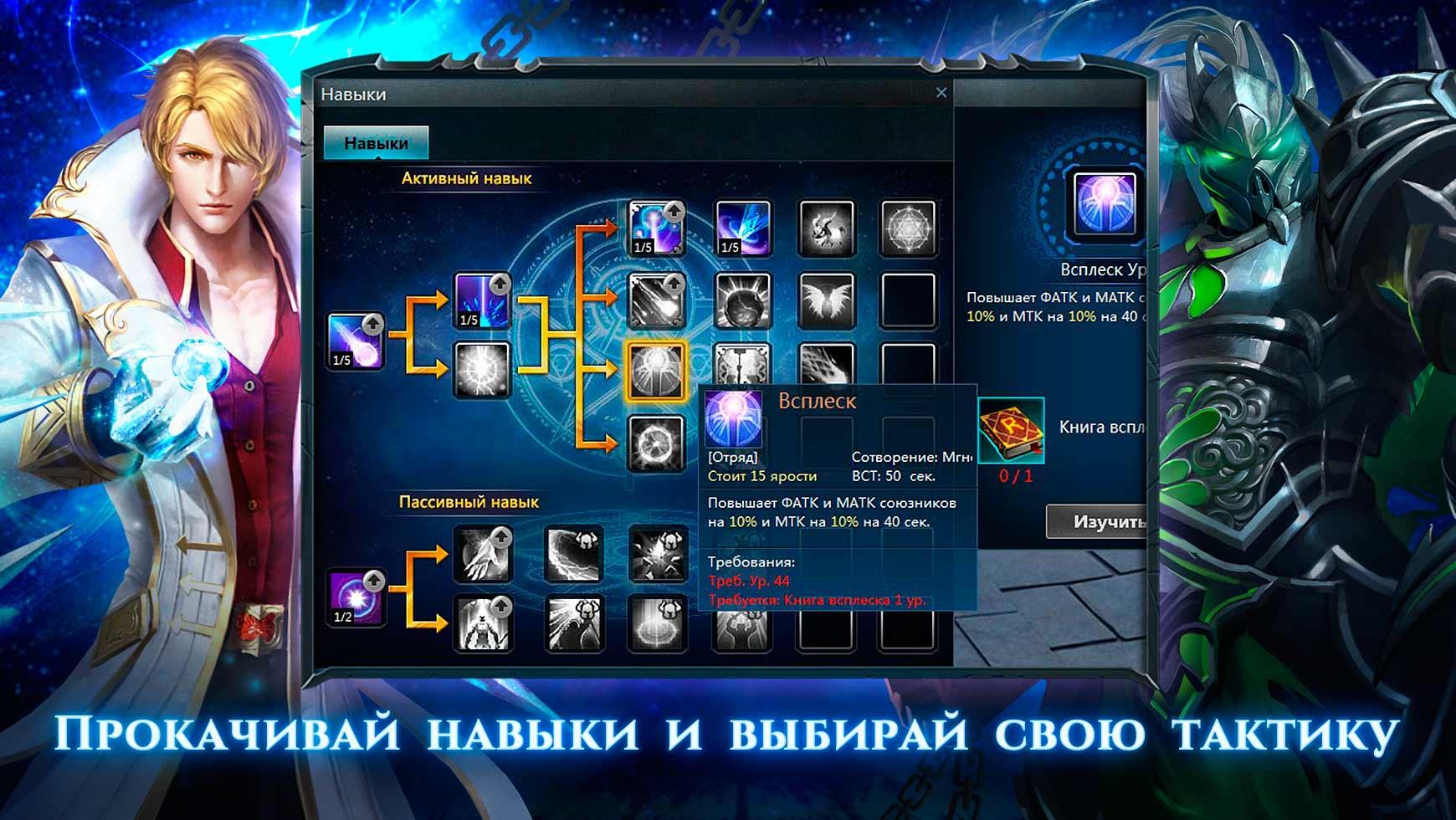 Скриншот к игре Генезис