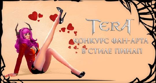 Свежий конкурс в TERA Online