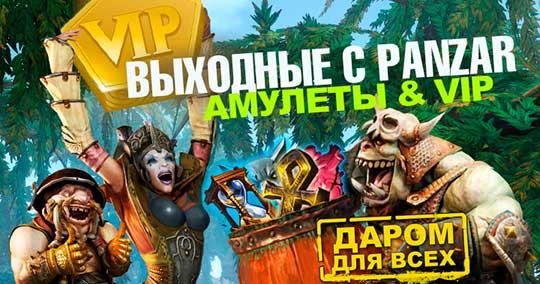 Panzar: Промокод на VIP Акаунт