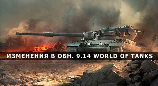 обновления 9.14 для World of Tanks