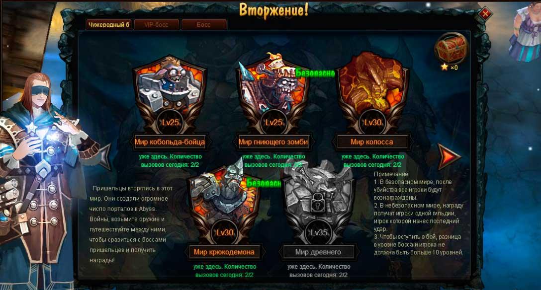 Скриншот к игре Бездна