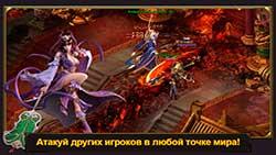 скриншоты игры Запретное Царство