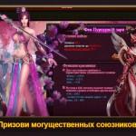 Скриншоты к игре Запретное Царство