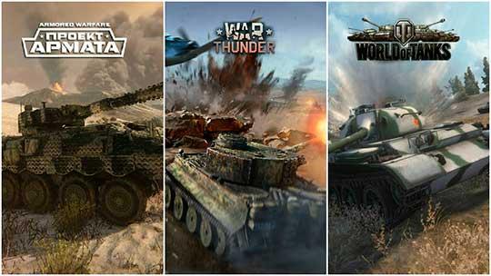War Thunder, WoT или AW