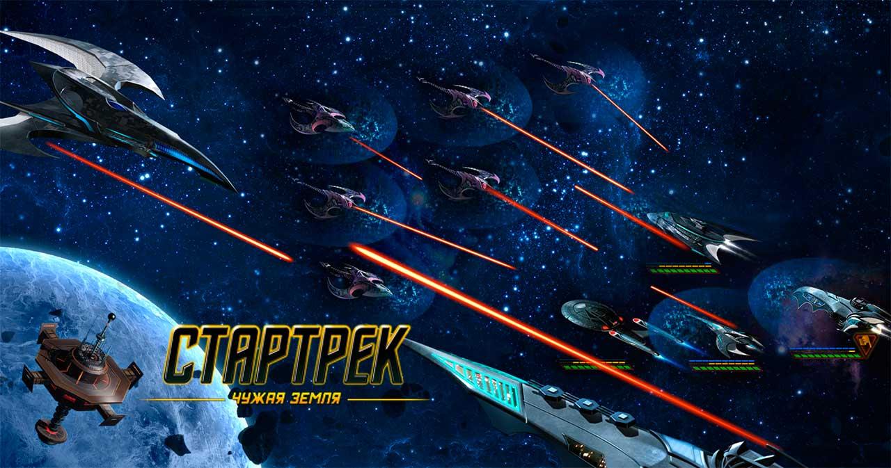 startrek2_gameli-2