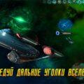 Объявлен запуск новой браузерной игры «Стартрек: Чужая земля»