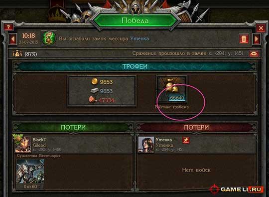 Войны престолов - гайд по грабежам