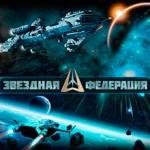 Скриншоты к игре Звездная Федерация