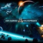 zvezdnaia_federacia_gameli-1f
