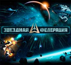 zvezdnaia_federacia_gameli-8f