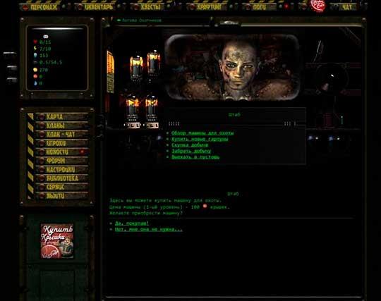 скриншоты к игре Revival Online