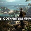 Игры с открытым миром (ПЕСОЧНИЦЫ)