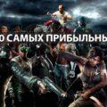 ТОП-10 самых прибыльных игр за всю историю игровой индустрии