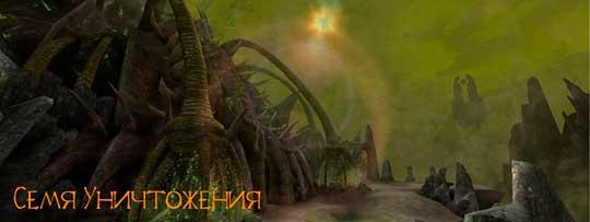 Lineage II - семя уничтожения