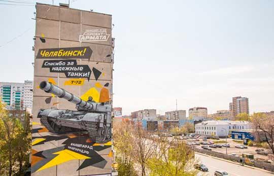 AW нарисует 15-метровые танки на фасадах домов
