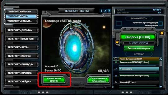 Порты в игре DarkOrbit